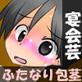 包茎モカのふたなり宴会芸 〜ふるちん羞恥のフルカラーコミック〜