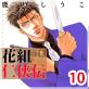 花組仁侠伝 上 分冊版 : 10