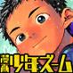 漫画少年ズーム vol.29