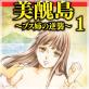 美醜島〜ブス姉の逆襲〜 1