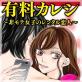 有料カレシ〜非モテ女子のレンタル恋人〜