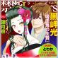 [TL]禁断Lovers Vol.056 艶恋