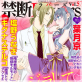 [TL]禁断Lovers Vol.057 ジラしてドS先生