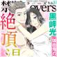 [TL]禁断Lovers Vol.058 絶頂温泉