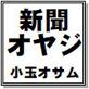 新聞オヤジ 小玉オサム作品集36
