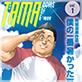 TAMA WORKS OF G-men vol.1 僕の一番暑かった夏