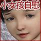 お手軽少女エロ画像集Vol.051