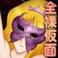 全裸仮面祭!!-The Naked Mask Girls-