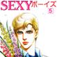 [レディコミ]SEXYボーイズ5