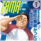 TAMA WORKS OF G-men vol.2 僕の一番暑かった夏 〜秘密の場所