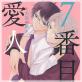 7番目の愛人〜美貌の虜〜 単行本版