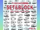 [ケムケム工房] の【マンガのための背景素材「SET&BLOCK」通りすがりのクルマ】