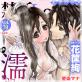 [TL]禁断Lovers Vol.070 濡れ天国