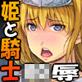 負け戦の女たち 〜姫と女騎士の潜伏記〜