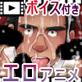 実録!スーパーヘブン事件〜極悪ヤリサーのアメフト部員洗脳計画〜後編