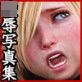 少女強制陵辱写真集 Vol.06