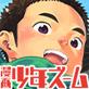 漫画少年ズーム vol.31