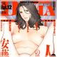 comicクリベロン DUMA Vol.12