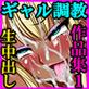 おバカギャルと生ハメ三昧作品集1〜生意気ギャル共を調教して肉便器に!〜