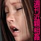 週刊 近親相姦 Vol.06
