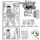 すくーるライフ 第159話【単話】