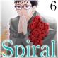Spiral〜異端のカンケイ。〜 : 6