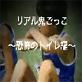リアル鬼ごっこ〜恐怖のトイレ編〜