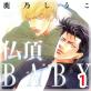 仏頂BABY 分冊版 : 1