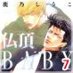 仏頂BABY 分冊版 : 7
