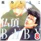 仏頂BABY 分冊版 : 8