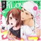 [TL]禁断Lovers Vol.087