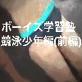 ボーイズ学習塾〜競泳少年編(前編)〜