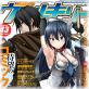 コミックヴァルキリーWeb版Vol.43
