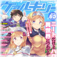 コミックヴァルキリーWeb版Vol.65