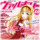 コミックヴァルキリーWeb版Vol.69