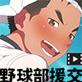 BASEBALL BOY-みんなの憧れ野球部主将が裏で監督と援交してる動画-