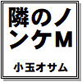 隣のノンケM 小玉オサム作品集(50)