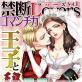 [TL]禁断Loversロマンチカ Vol.001 王子と秘め事