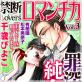 [TL]禁断Loversロマンチカ Vol.003 罪深き純白姫