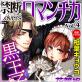 [TL]禁断Loversロマンチカ Vol.004 黒王子の愛撫
