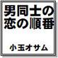 男同士の恋の順番 小玉オサム作品集51
