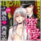 [TL]禁断Loversロマンチカ Vol.008 蜜愛の鎖