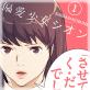 偏愛少女シオン(フルカラー)【特装版】 1
