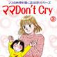 ママDon't Cry 3