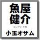 魚屋健介 小玉オサム作品集52