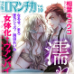 [TL]禁断Loversロマンチカ Vol.010 濡れ恋