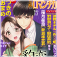 [TL]禁断Loversロマンチカ vol.012 豹変和服カレシ