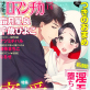 [TL]禁断Loversロマンチカ Vol.014 蜜愛ロマン