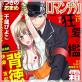 [TL]禁断Loversロマンチカ Vol.017 狂愛の檻