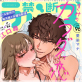 [TL]禁断Lovers Vol.096